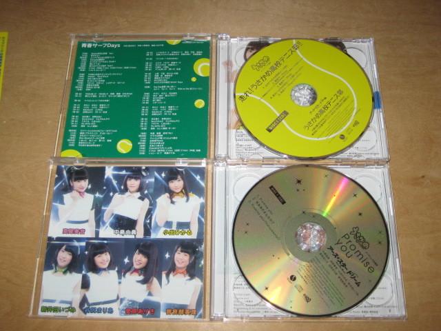 2枚 走れ!うさかめ高校テニス部!!/Promise you アース・スター ドリーム 帯付CD+DVD_画像3