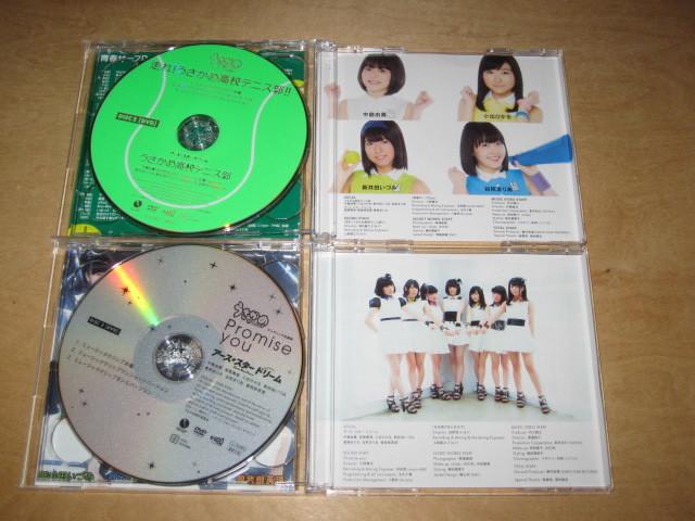 2枚 走れ!うさかめ高校テニス部!!/Promise you アース・スター ドリーム 帯付CD+DVD_画像4