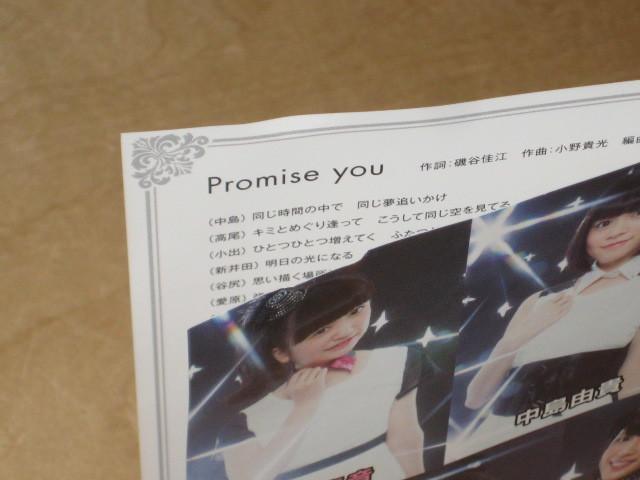2枚 走れ!うさかめ高校テニス部!!/Promise you アース・スター ドリーム 帯付CD+DVD_画像6