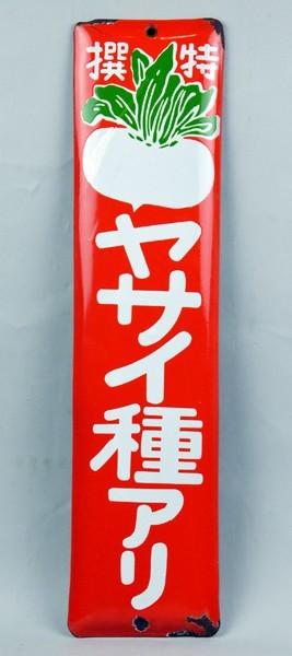★昭和レトロ・ホーロー看板・ヤサイ種アリ/レア物