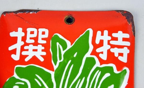★昭和レトロ・ホーロー看板・ヤサイ種アリ/レア物_画像3