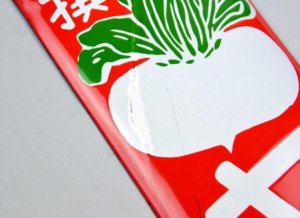 ★昭和レトロ・ホーロー看板・ヤサイ種アリ/レア物_画像5