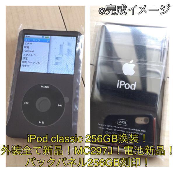 iPod classic 160GB→SSD256GB 換装 !MC297J!グレイ!外装全て新品!256GB刻印バックパネル!大容量!電池新品!_画像1