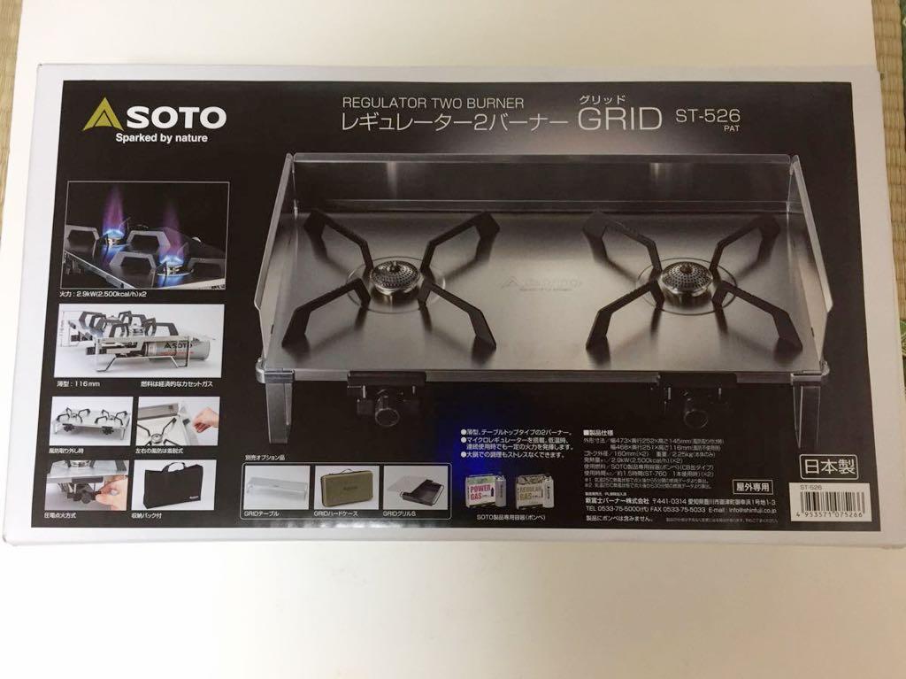 【新品】SOTO ソト ST-526 [レギュレーター2バーナーGRID]