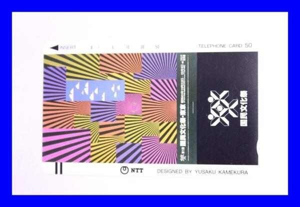 ●新品未使用テレカ テレホンカード 第1回 国民文化祭 50度T0780_画像1