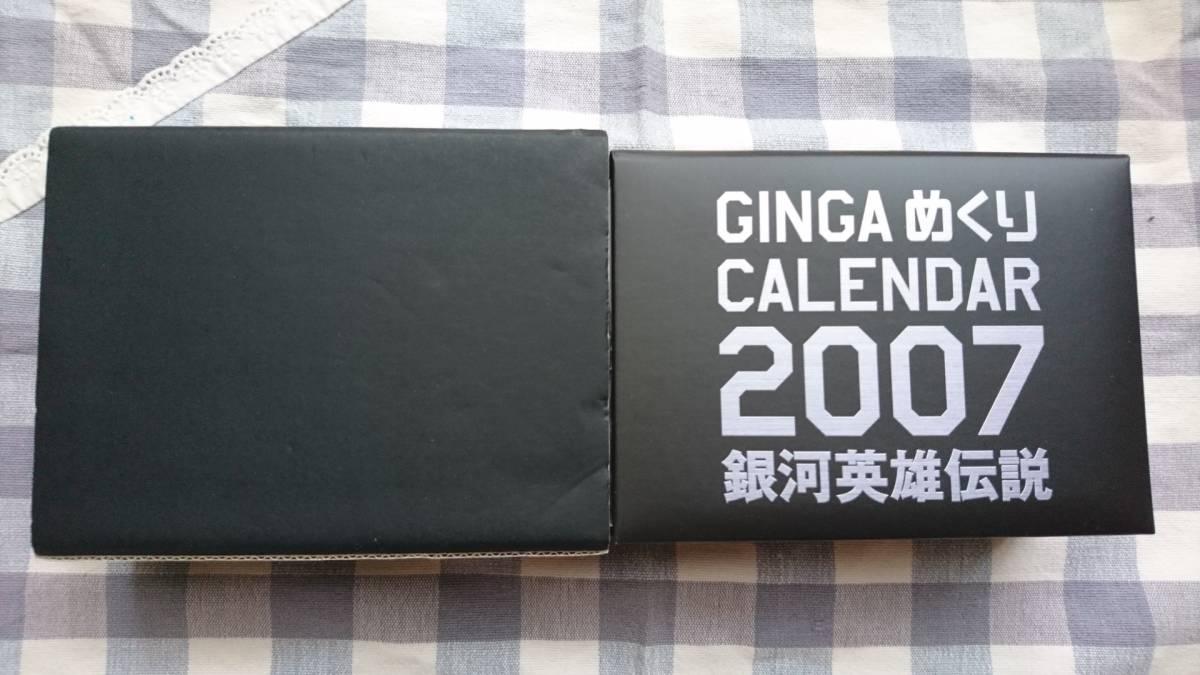 ◇銀河英雄伝説 日めくりカレンダー GINGAめくり2007 旧アニメ版 未使用◇