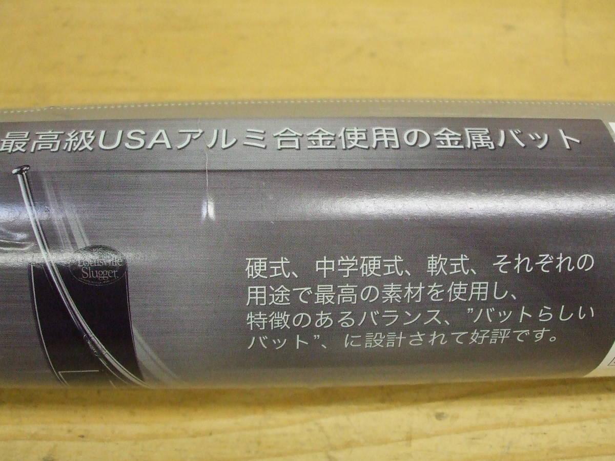 タテミガキ!ルイスビルスラッガー軟式金属バット 82cm銀 H7_画像6