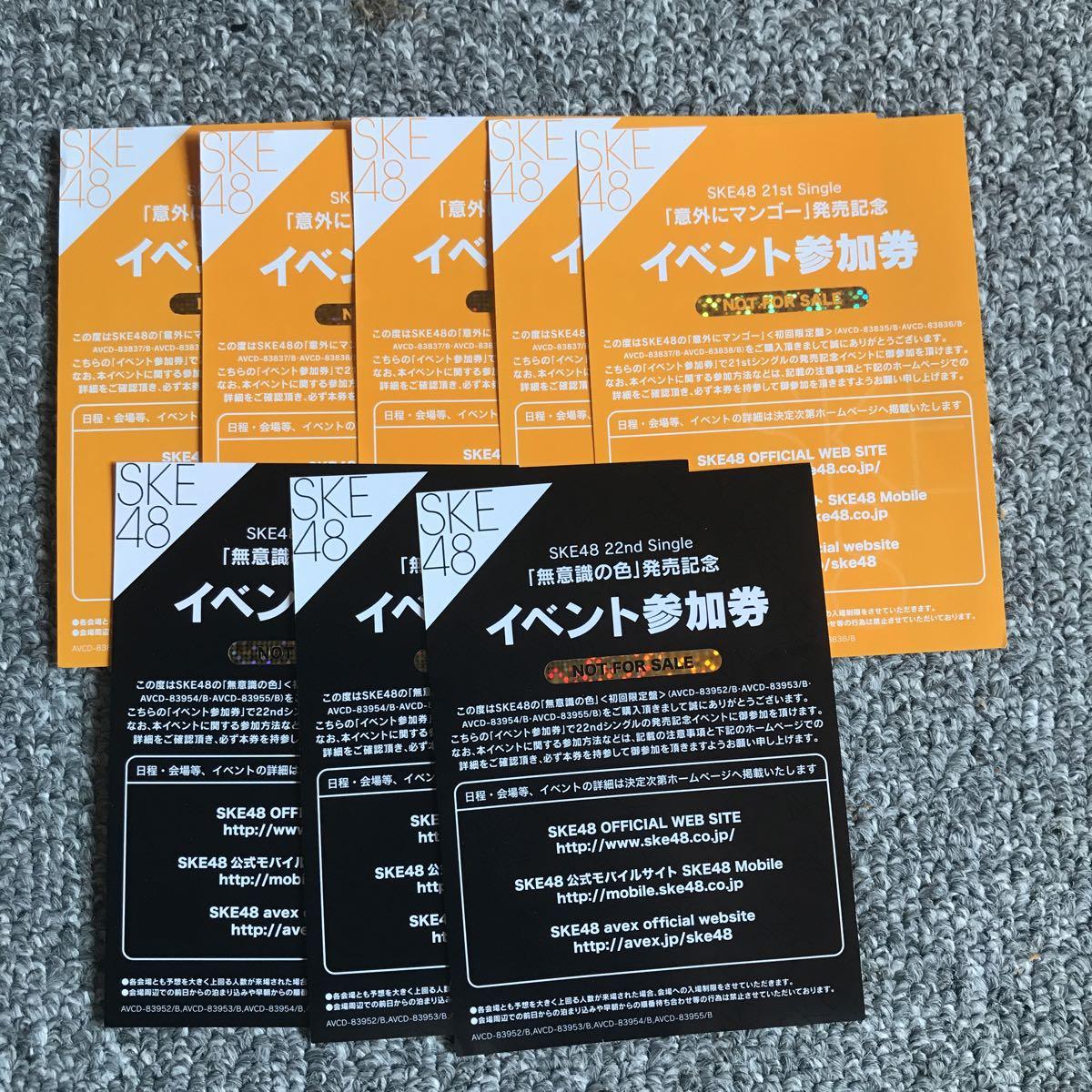 SKE48 意外にマンゴー&無意識の色 イベント参加券8枚