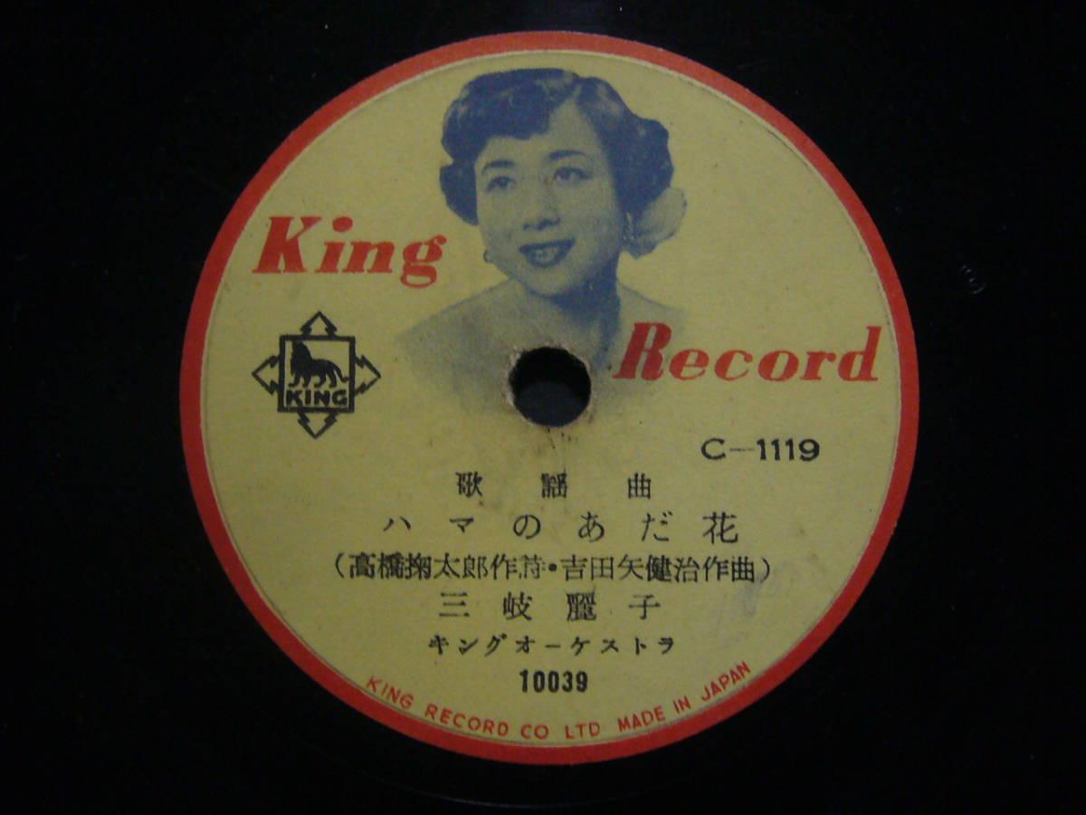 ■SP盤レコード■ト108(A) 春日八郎 ギターながし 三岐麗子 ハマのあだ花_画像2
