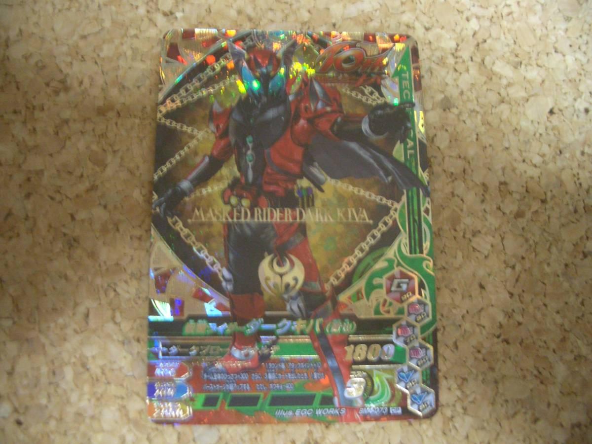 ガンバライジング BM4-073 仮面ライダー ダークキバ(晋也)