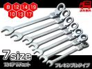 [ free shipping ] neck . type gear combination wrench 7 pcs set [ ratchet combination ratchet spanner ]