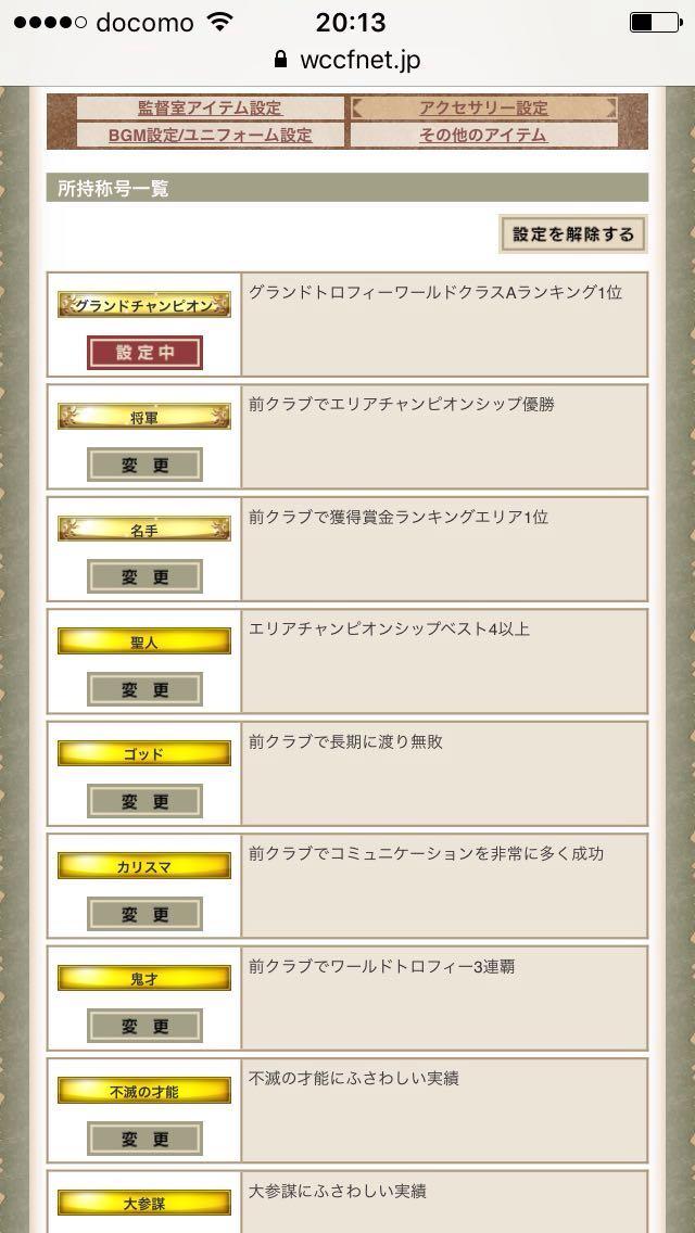 送料無WCCF Aime グランドチャンピオン 名手_画像2