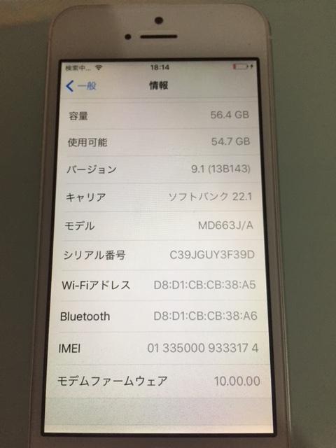 iPhone5 64GB シルバー 美品 利用制限〇 箱 バッテリー良好 ソフトバンク 工具付 5