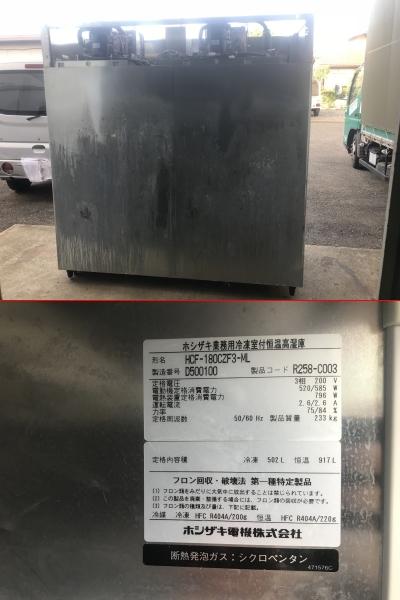 1484)HOSHIZAKI 業務用冷蔵庫(冷凍室付き) ホシザキ HCF-180CZF3-ML 6ドア 4ドア恒温高湿(ワイドスルー)、2ドア冷凍タイプ _画像4