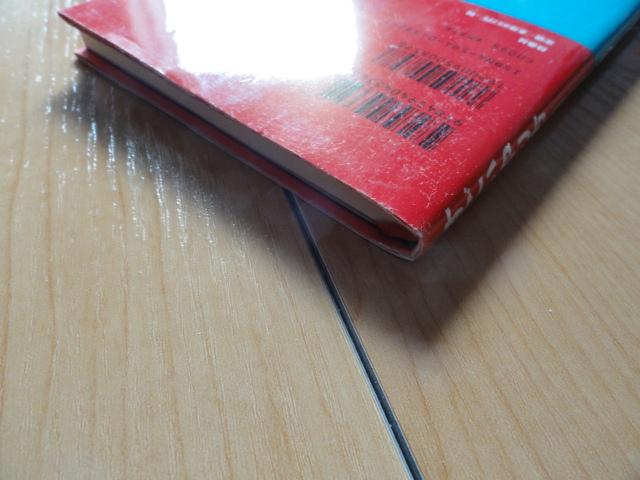 中古本 /すごいやり方 大橋禅太郎 倉園佳三 2004年発行 扶桑社 帯付 本を読んだくらいで人生変わるわけない! 自己啓発