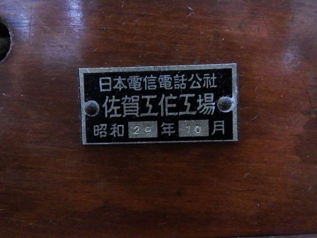 23号自動式電話機(昭和29年10月佐賀工作工業製・動作品)_画像2