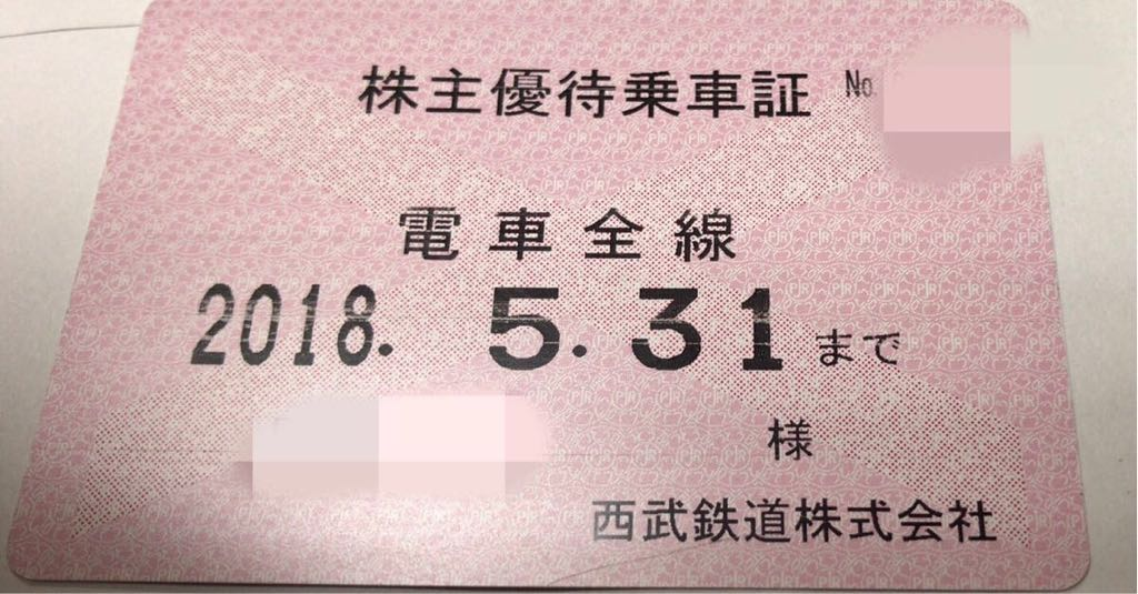 西武鉄道 株主優待乗車証 定期 2018年5月31日迄 西武線 乗車券 乗車証 送料無料