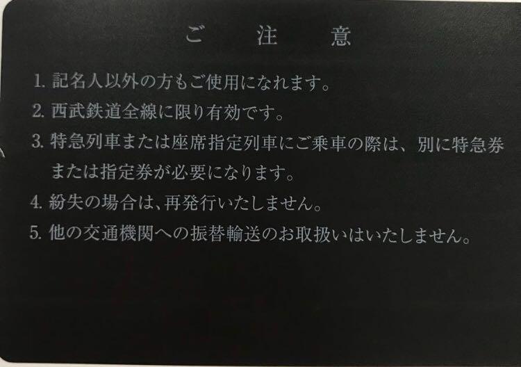 西武鉄道 株主優待乗車証 定期 2018年5月31日迄 西武線 乗車券 乗車証 送料無料_画像2