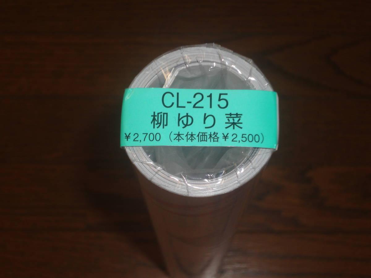 壁掛けカレンダー2018 B2サイズ ★ CL-215  柳ゆり菜  新品