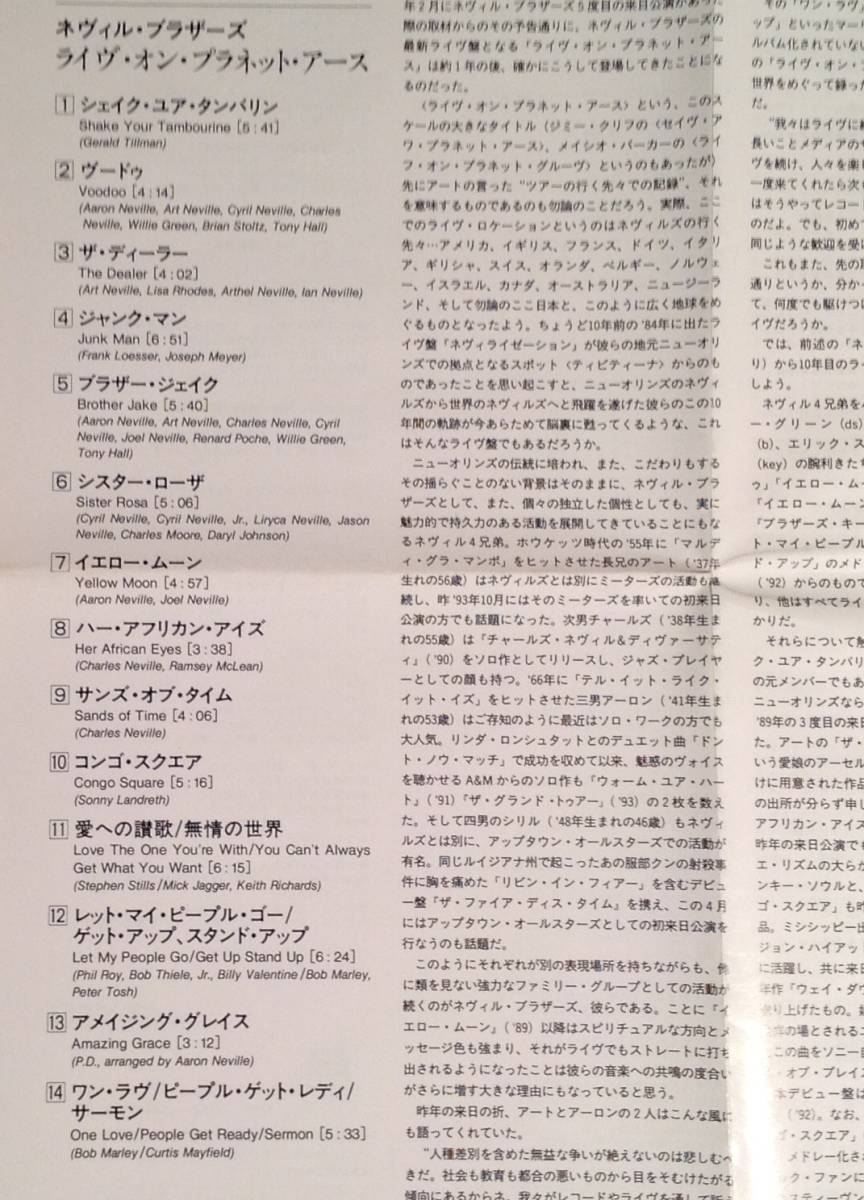 CD(国内盤)▲ネヴィル・ブラザーズ/ライヴ・オン・プラネット・アース▲美品!_画像3