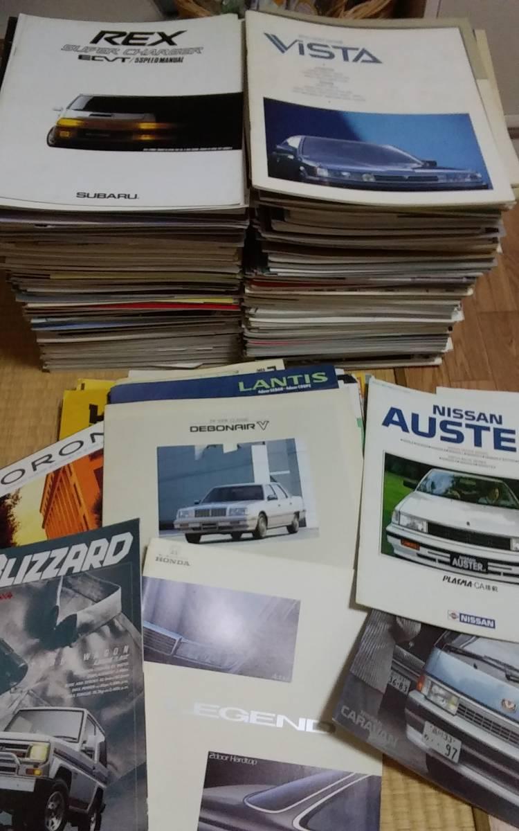 古い乗用車、スポーツカー、ワゴン、RVのカタログ100冊以上?