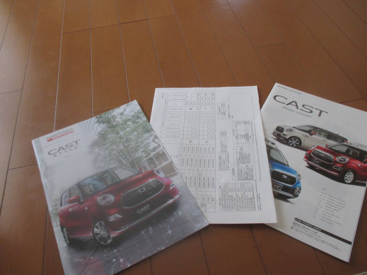 B14206 catalog *DAIHATSU*CAST cast STYLE 3 point set 2015.12 issue 31 page
