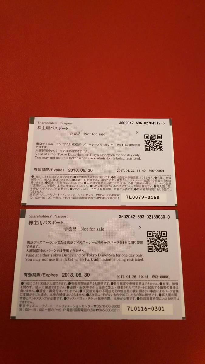2018.6.30 ま ディズニーチケット 2枚セット ディズニーランド シー ペア