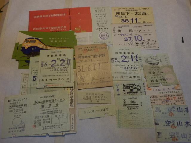 【近鉄】昭和30~50年代乗車券 軟券・自販機券 記念乗車券半券その他まとめて