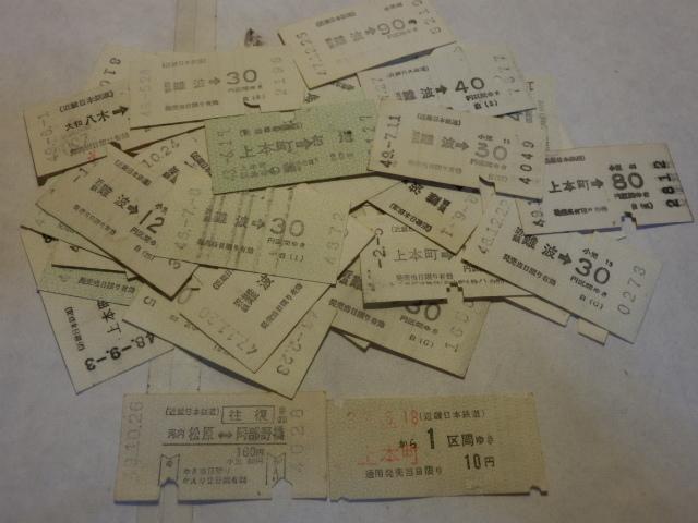 【近鉄】昭和30~50年代乗車券 軟券・自販機券 記念乗車券半券その他まとめて_画像3