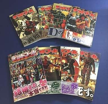 C672 デッドプール Vol.1~Vol.8 DEADPOOL 8冊セット 翻訳版 小学館集英社プロダクション コミック 初版