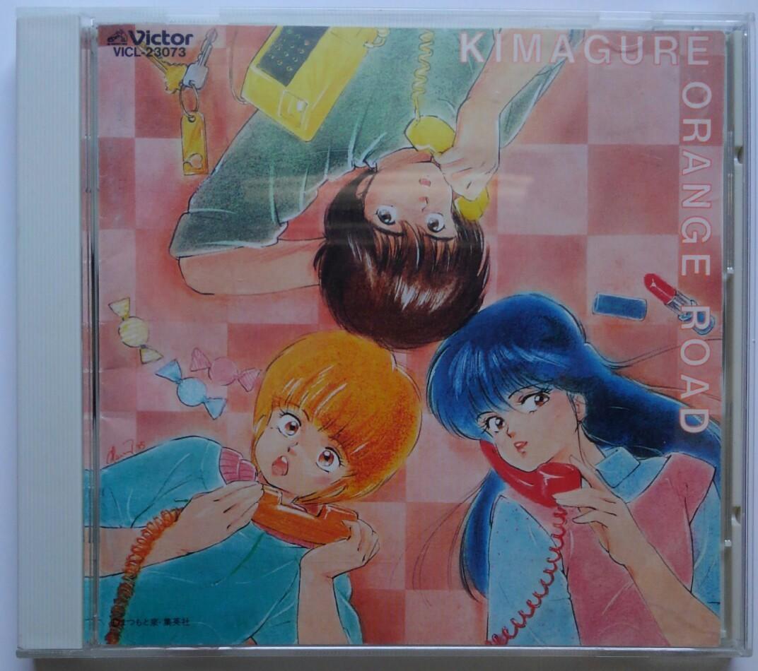 ■即決■きまぐれオレンジロード ビクターアニメ殿堂シリーズ17 VICL-23073_表