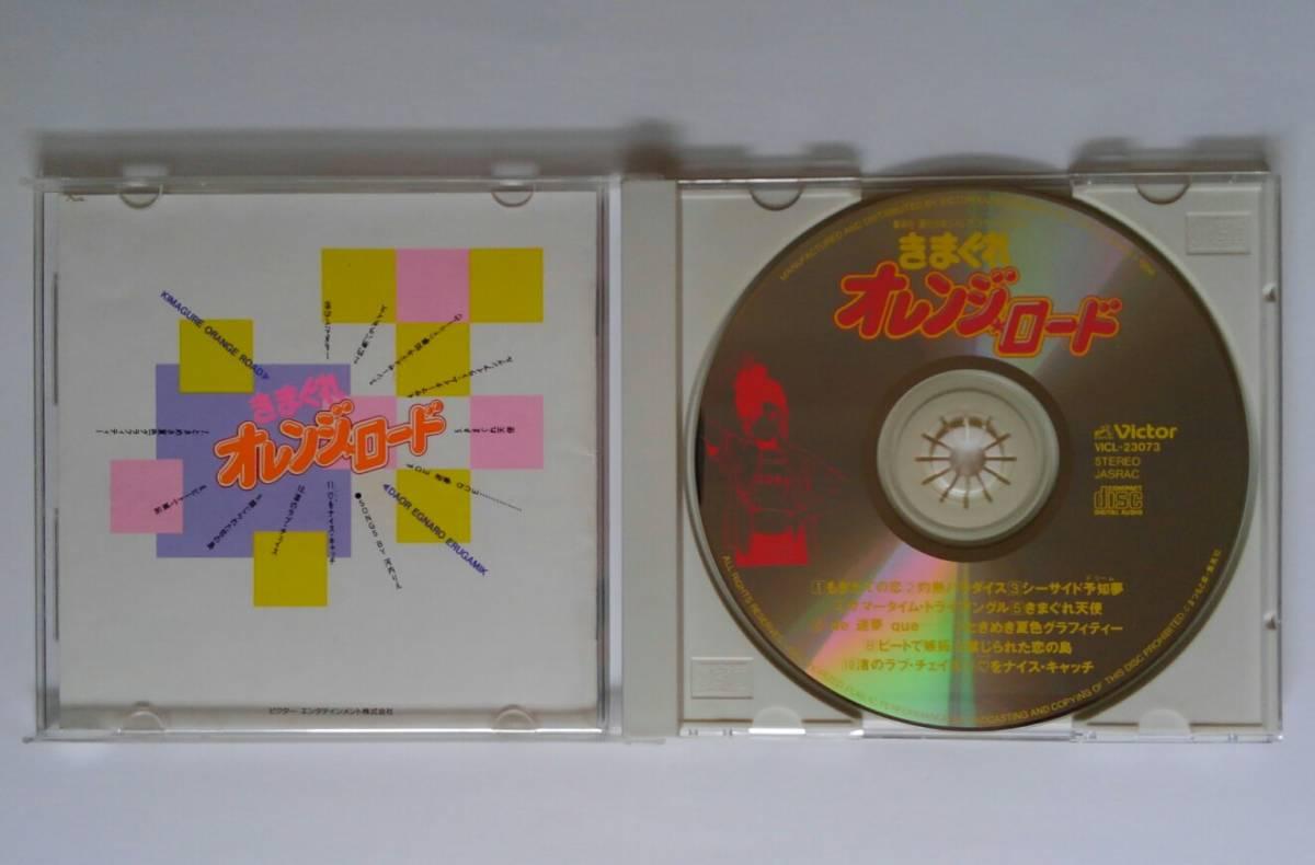 ■即決■きまぐれオレンジロード ビクターアニメ殿堂シリーズ17 VICL-23073_画像3