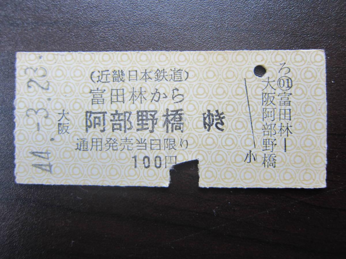 近鉄 乗車券 富田林から阿部野橋ゆき(黄地紋)