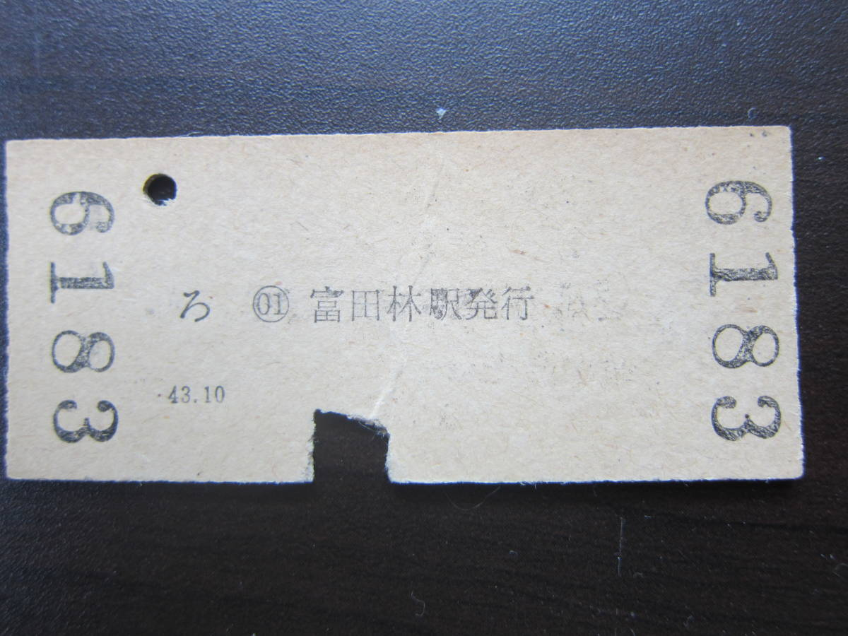 近鉄 乗車券 富田林から阿部野橋ゆき(黄地紋) _画像2