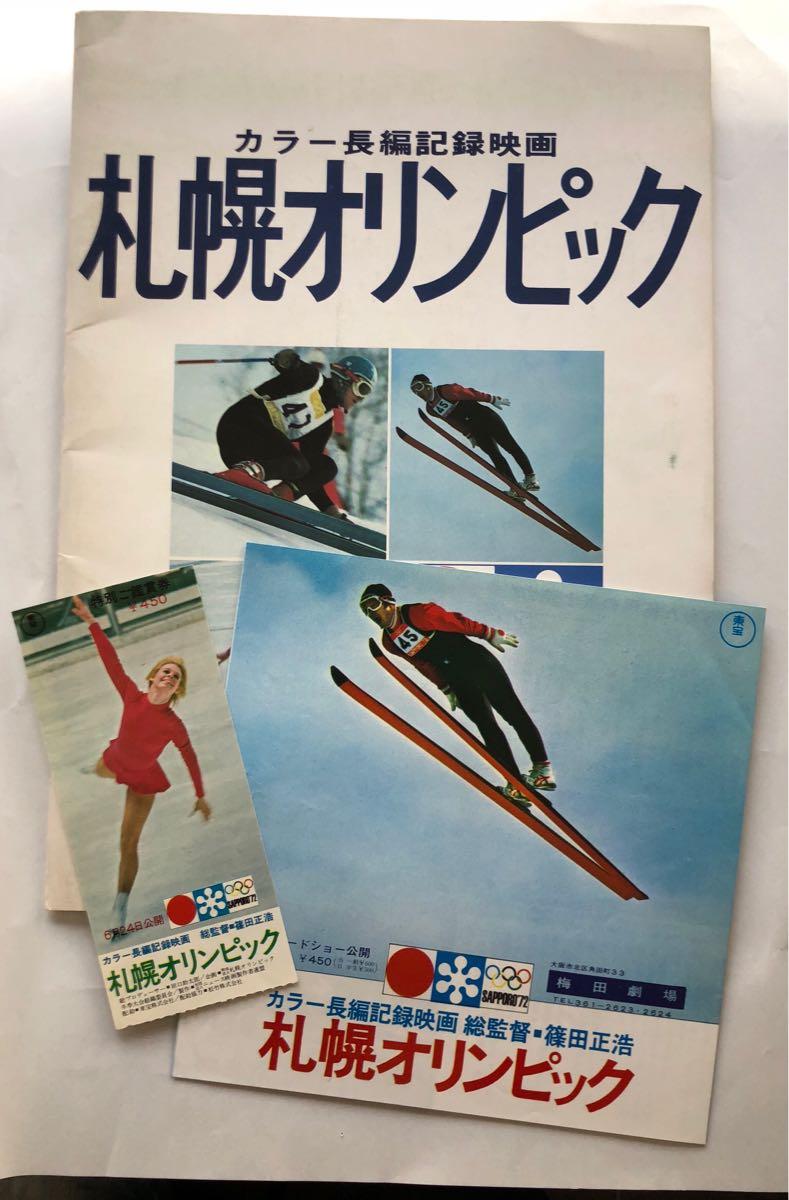 映画「札幌オリンピック」(1972年)パンフレット+チラシ+前売り券半券