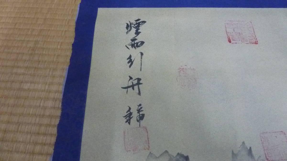 中国 裏通市場 1995年購入 掛け軸 風景画 傷み有 管理番号A843_画像4