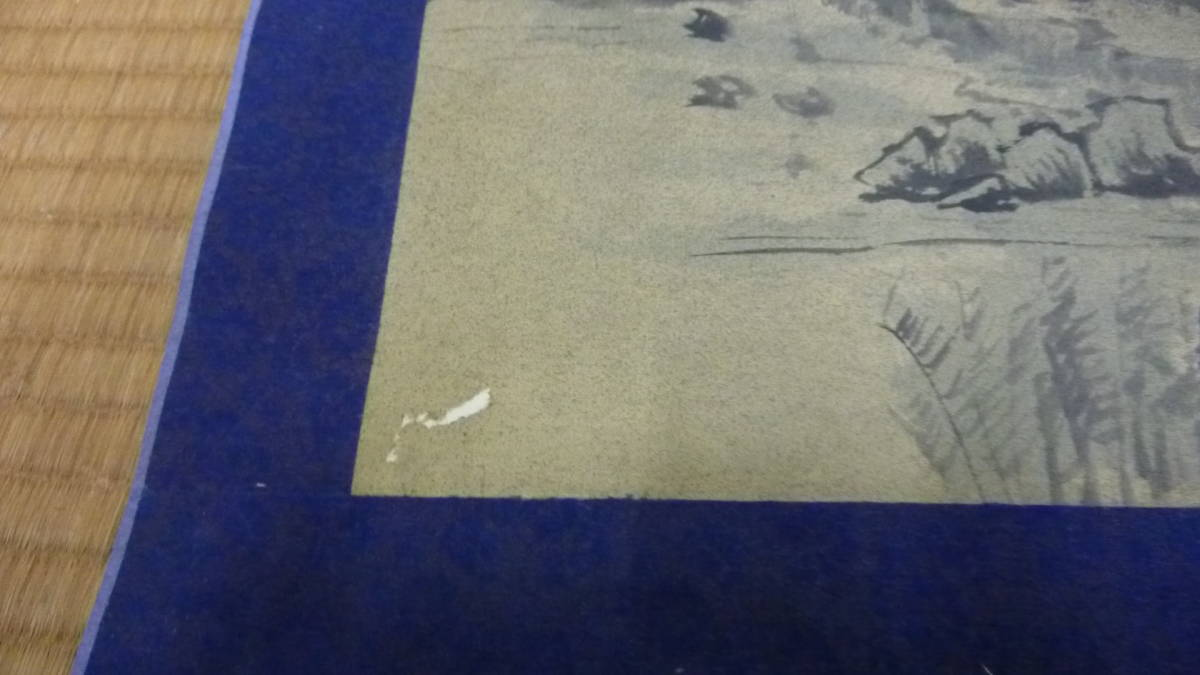 中国 裏通市場 1995年購入 掛け軸 風景画 傷み有 管理番号A843_画像6