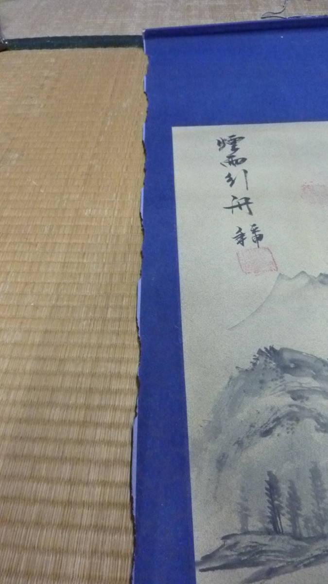 中国 裏通市場 1995年購入 掛け軸 風景画 傷み有 管理番号A843_画像7