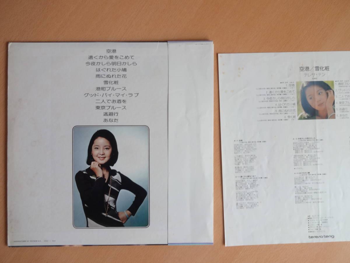 テレサ・テン/空港・雪化粧/LP盤_画像2