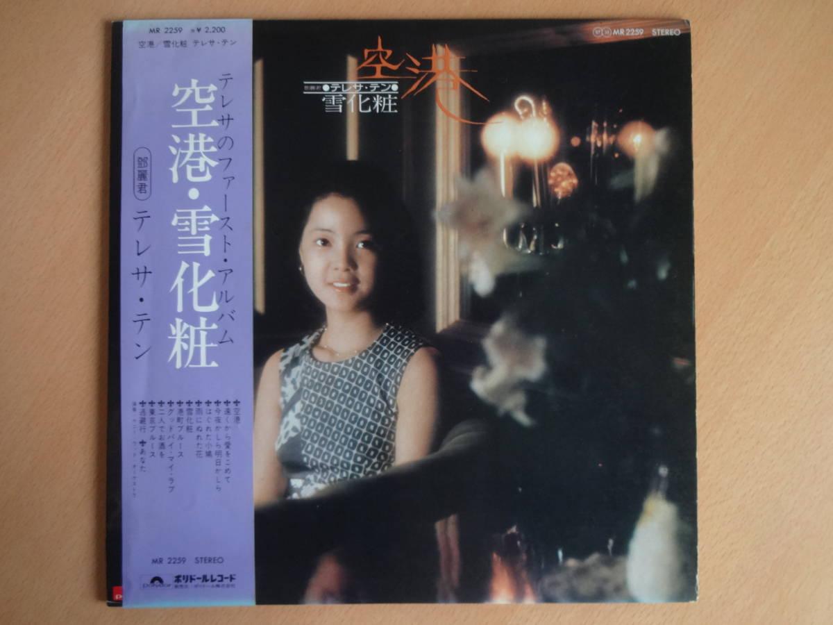 テレサ・テン/空港・雪化粧/LP盤