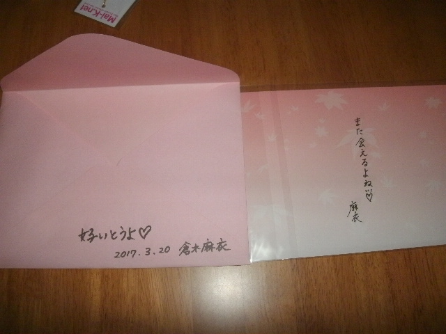 倉木麻衣 から紅のラブレター+オマケ_画像2
