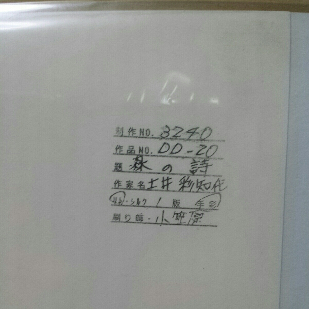 リトグラフ 土井彩知代②_画像3