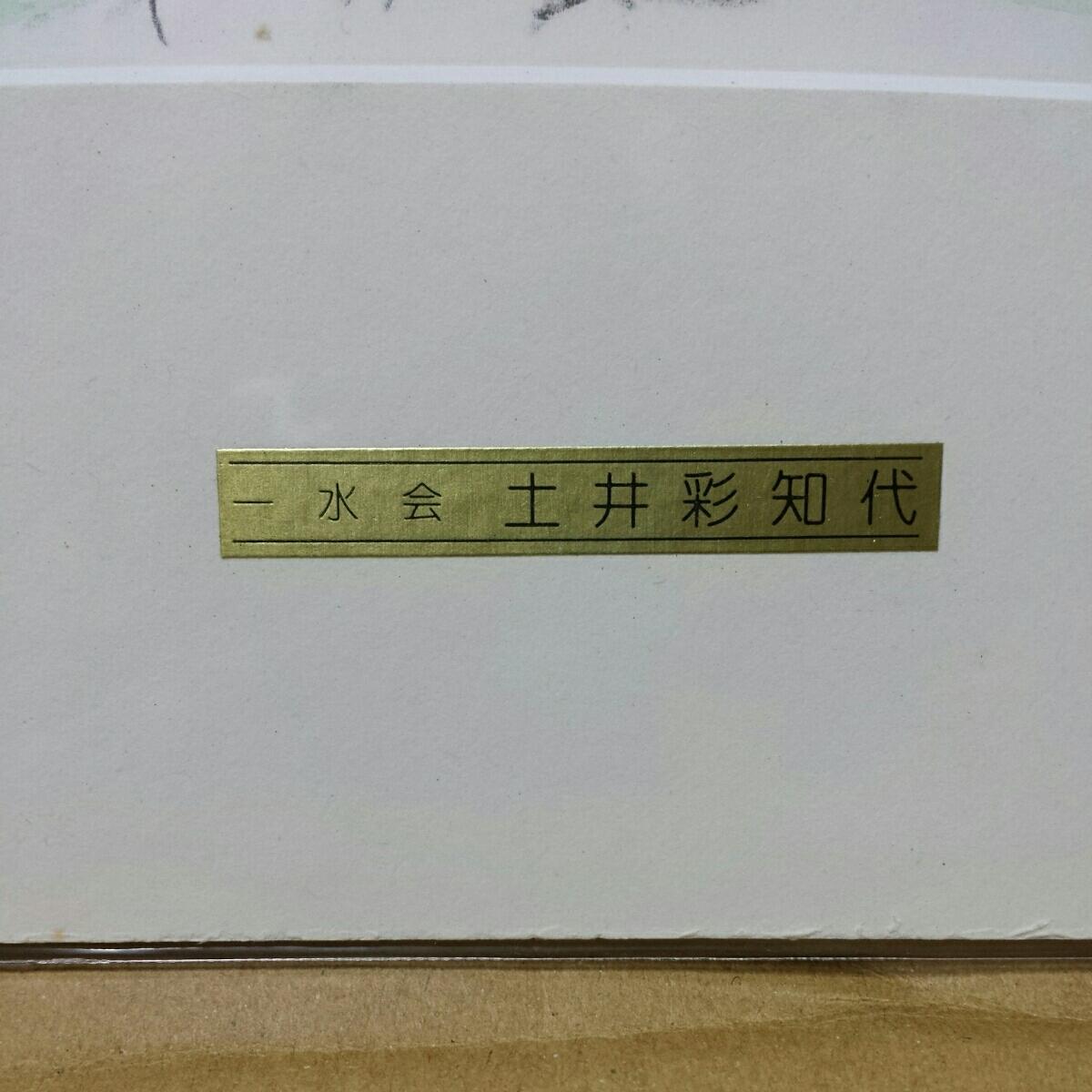 リトグラフ 土井彩知代②_画像4