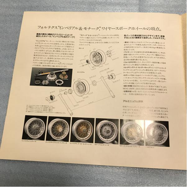 フォルテクス カタログ 旧車 美品_画像3