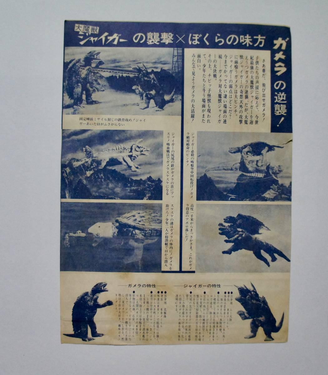 大映映画 ガメラ対大魔獣ジャイガー 割引券付きチラシ 透明剣士  _画像2