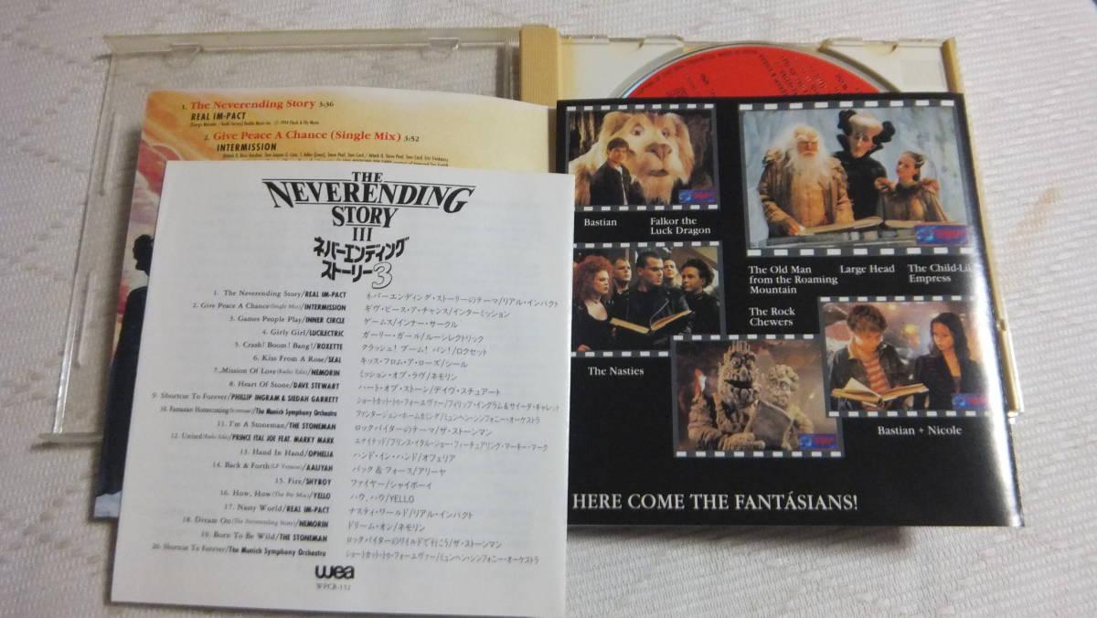CD  ネバーエンディング ストーリーⅢ サウンドトラック_画像4