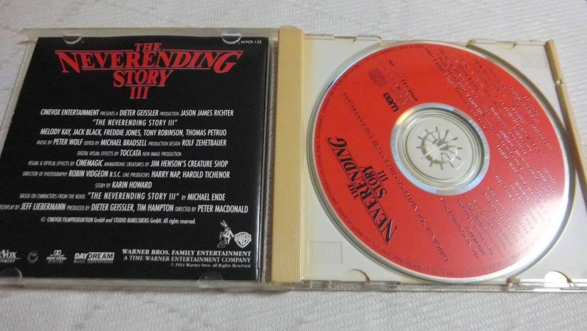 CD  ネバーエンディング ストーリーⅢ サウンドトラック_画像5