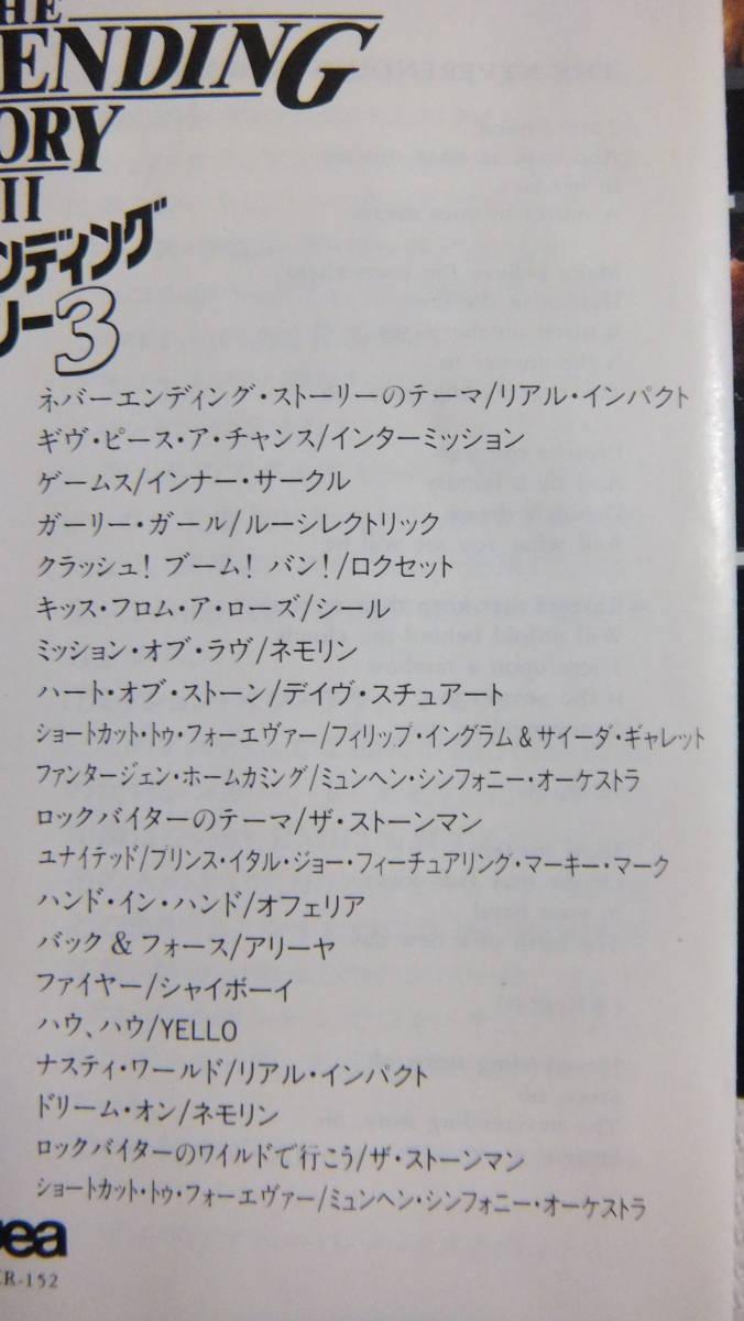 CD  ネバーエンディング ストーリーⅢ サウンドトラック_画像3