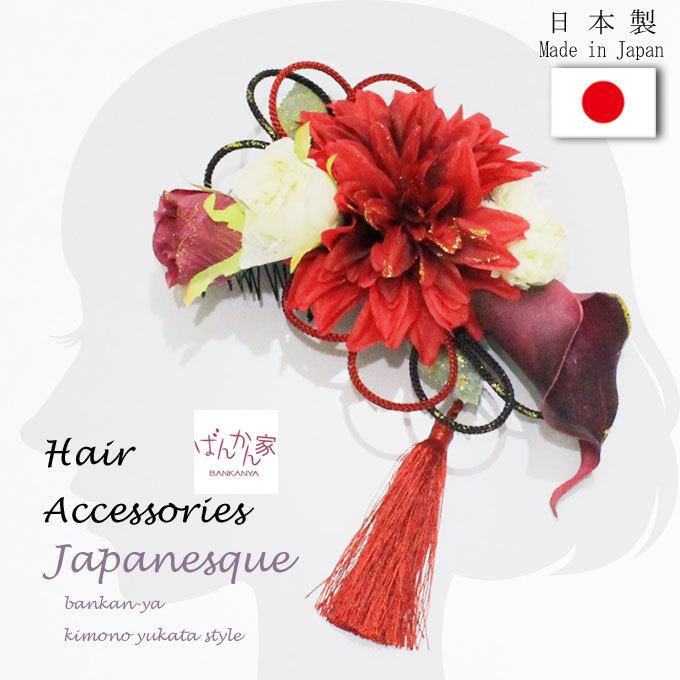 [Beauty products] ceremony Kimono kimono yukata hairpiece hair ornaments hairpin fake fur shawl white white set