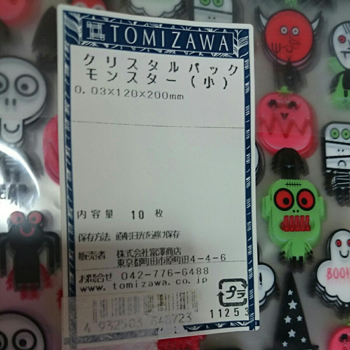 富澤商店 小分け袋 クリスタルパック小 モンスター ハロウィン 新品未使用
